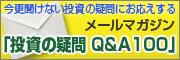 青柳仁子の資産運用のためのFP経営日記@日本橋