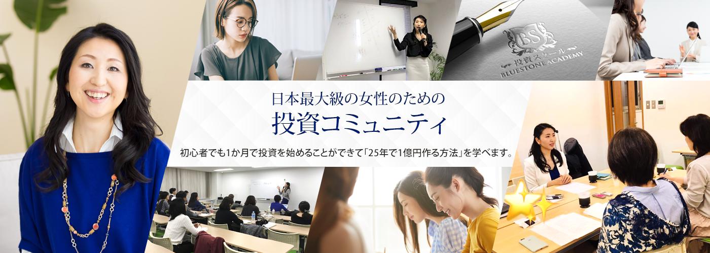 日本最大級の女性のための投資コミュニティ 初心者でも1か月で投資を始めることができて「25年で1億円作る方法」を学べます。
